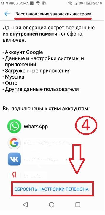 """""""Сбросить настройки телефона"""" в Honor 7А"""