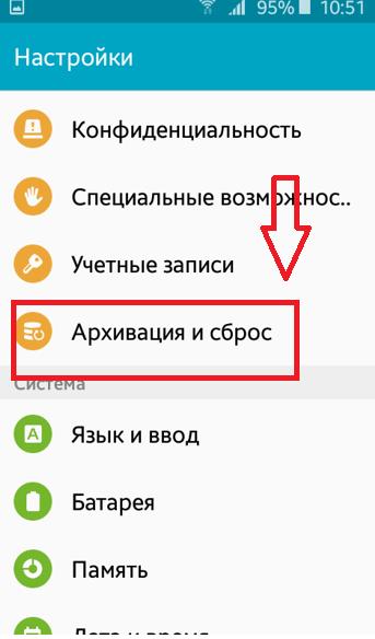 """Пункт """"Архивация и сброс"""""""