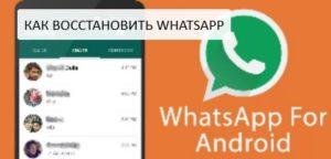 Как восстановить WhatsApp на Android