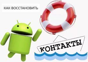 Как восстановить контакты Android