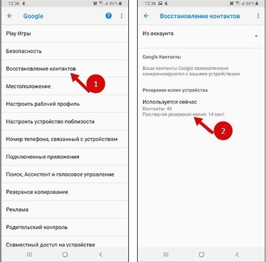Восстановление контактов на Android из резервной копии