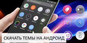 Скачать темы на Андроид