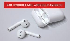 Как подключить AirPods к Android